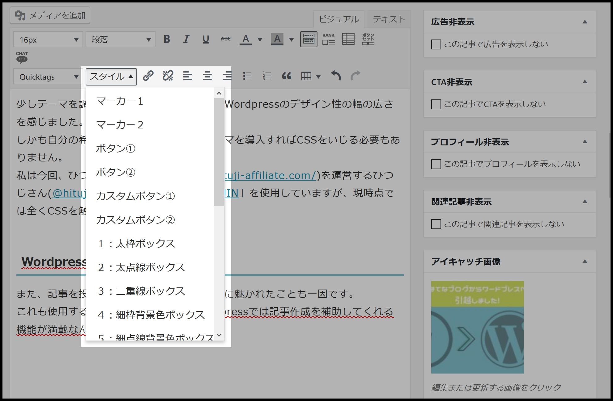 WordPressエディター